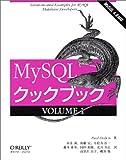 MySQLクックブック〈VOLUME1〉