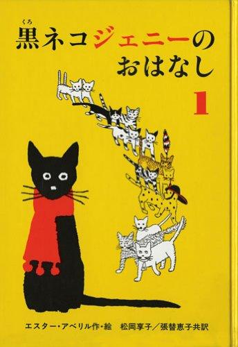 黒ネコジェニーのおはなし〈1〉 (世界傑作童話シリーズ)の詳細を見る