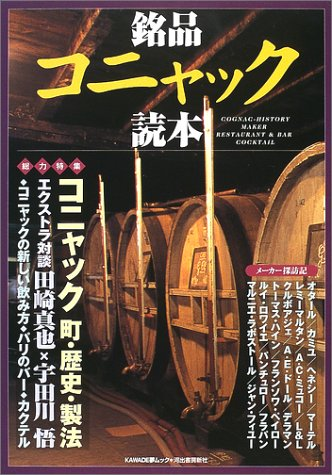 銘品コニャック読本―Cognac‐history/maker/restaurant & bar/cocktail (KAWADE夢ムック)