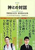 (文庫)新装版 神との対話1 (サンマーク文庫)