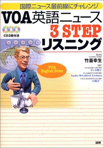 VOA英語ニュース3 stepリスニング―国際ニュース最前線にチャレンジ (<CD+テキスト>)
