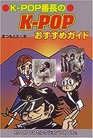 K‐POP番長のK‐POPおすすめガイド