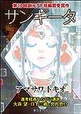 サンギータ-Sogen SF Short Story Prize Edition- 創元SF短編賞受賞作