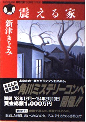 震える家 (角川文庫―角川ミステリーコンペティション)の詳細を見る