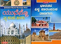 Bharatada Vishwa Paaramparika Thanagalu, UNESCO Vishwa Paarampanika Thanagalu (Kannada)2 BOOKS SET
