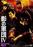 影の軍団4 DVD COLLECTION VOL.2[DVD]