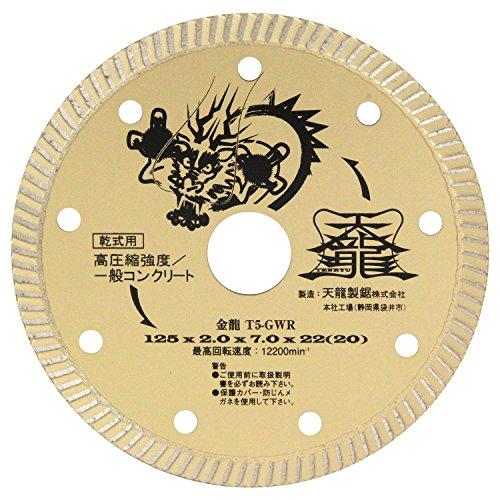天龍製鋸 ダイヤモンドカッター 金龍 高圧縮強度/一般コンクリート(建設・土木) 外径125mm T5-GWR