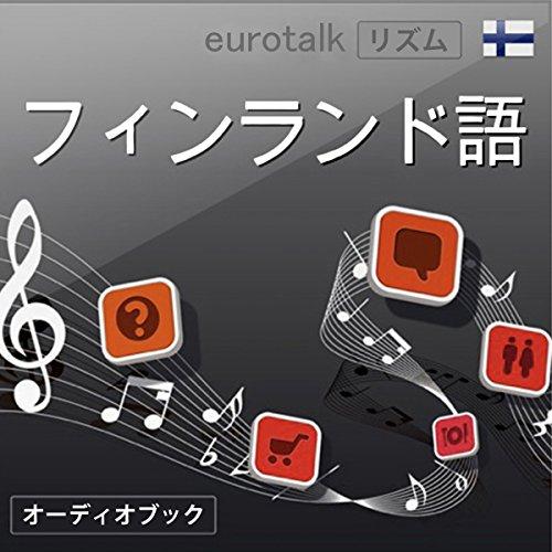 『Eurotalk リズム フィンランド語』のカバーアート