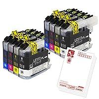 ブラザー LC111-4PK 互換インク 4色×2セット+年賀はがき50枚