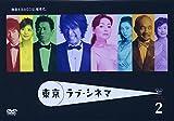 東京ラブ・シネマ 2[DVD]