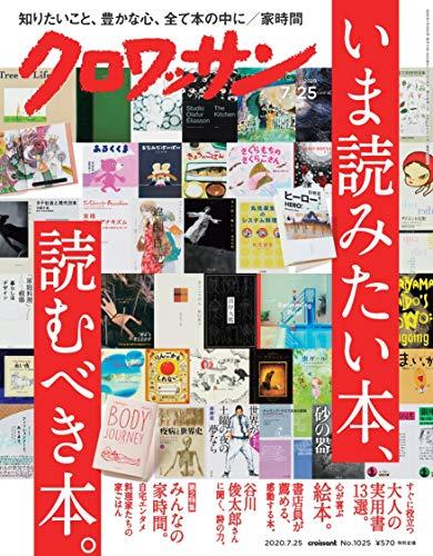 クロワッサン 2020年07/25号No.1025 [いま読みたい本、読むべき本。]