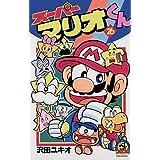 スーパーマリオくん(26) (てんとう虫コミックス)