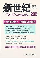 新世紀 第282号(2016 5月)―日本革命的共産主義者同盟革命的マルクス主義派機関誌 特集:改憲阻止!16春闘の高揚を