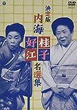 決定版 内海桂子・好江 名選集(DVD)[DVD]