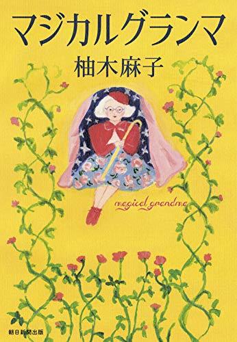 マジカルグランマ - 柚木 麻子