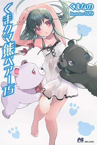 くま クマ 熊 ベアー 15 (PASH! ブックス)