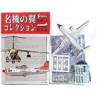 【1C】 エフトイズ 1/300 名機の翼コレクション Vol.1 YS-11 海上保安庁 単品