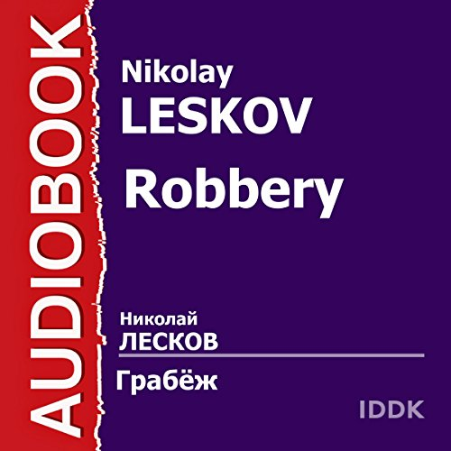 Robbery [Russian Edition]  By  cover art