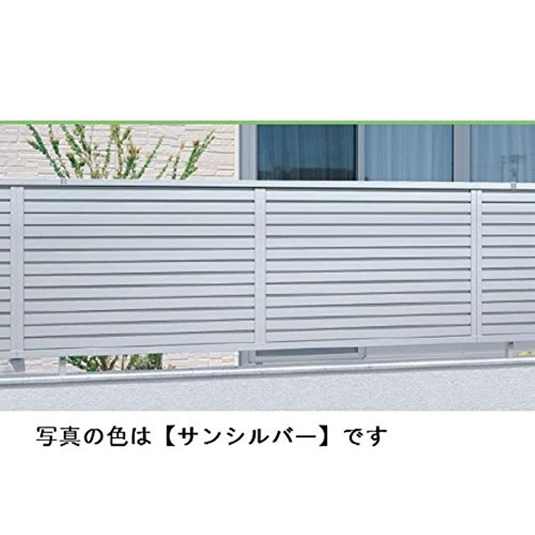 完全に乾く保証その三協アルミ カムフィX6型 フェンス本体 2012 横目隠しタイプ 『アルミフェンス 柵』  サンシルバー