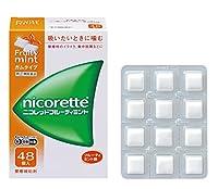 【指定第2類医薬品】ニコレットフルーティミント 48個 ※セルフメディケーション税制対象商品