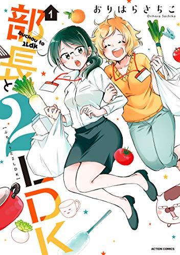 部長と2LDK(1) (アクションコミックス)