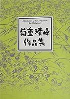 菊重精峰 箏曲 楽譜 星空への想い (送料など込)