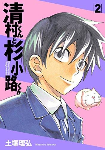 清村くんと杉小路くん(2) (モーニングコミックス)