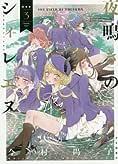 夜鳴きのシィレエヌ 3 (ヤングキングコミックス)