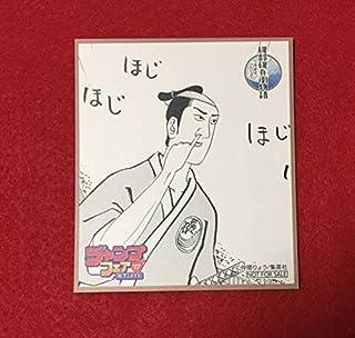 ジャンプフェア 2017 磯部磯兵衛物語 ミニ色紙風コレクション アニメイト 特典 色紙