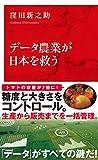 データ農業が日本を救う(インターナショナル新書) (集英社インターナショナル)