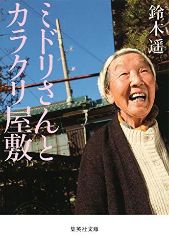 ミドリさんとカラクリ屋敷 (集英社文庫)