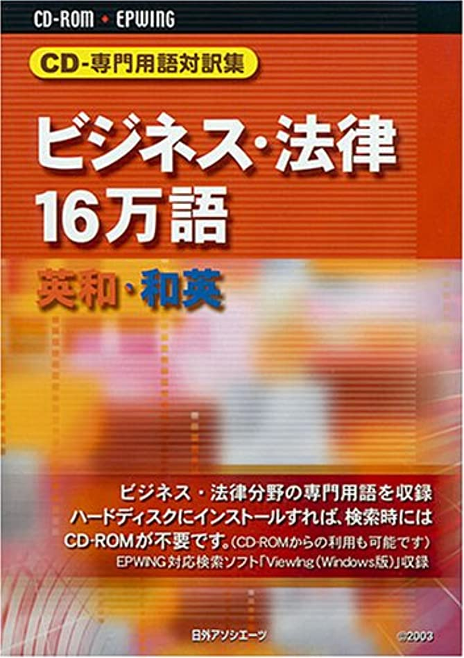 交換可能日付付きカエル日外アソシエーツ CD-専門用語対訳集 ビジネス?法律16万語