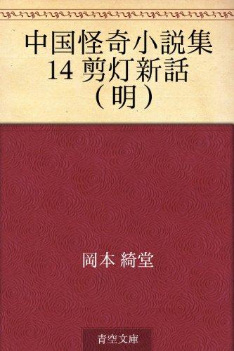 Amazon.co.jp: 中国怪奇小説集 14 剪灯新話(明) eBook: 岡本 綺堂 ...