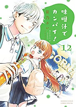 [笹乃さい]の味噌汁でカンパイ!(12) (ゲッサン少年サンデーコミックス)