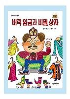 [韓国の 어린이 동화/버럭 임금과 비밀 상자/かっと賃金と秘密箱/韓国語の子供童話/韓国からの発送