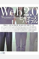 Web2.0ビギナーズバイブル 単行本
