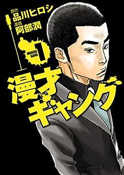 [阿部 潤, 品川 ヒロシ]の漫才ギャング(1) (カドカワデジタルコミックス)
