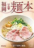 福岡麺本2020 Vol.9