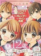 12歳。8 ~ハツコイ~ 限定版BOX (ちゃおフラワーコミックス)