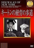 キートンの紐育の歩道 [DVD]