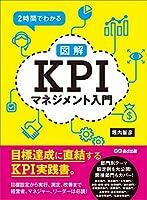 2時間でわかる【図解】KPIマネジメント入門 ―――目標達成に直結するKPI実践書。