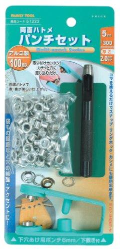 ファミリーツール(FAMILY TOOL) 両面ハトメパンチセット 5mm アルミ製 100組入 51322