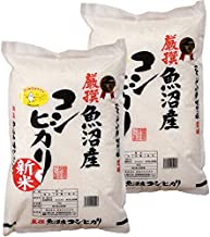 新米《令和2年産》【受注精米】厳選魚沼産コシヒカリ【精米】5kg ×2袋