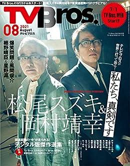 [東京ニュース通信社]のTV Bros. 2021年 8月号 TV Bros.WEBスタート号 [雑誌]