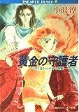 千年王国ラレンティアの物語〈1〉黄金の守護者 (角川文庫―スニーカー文庫)