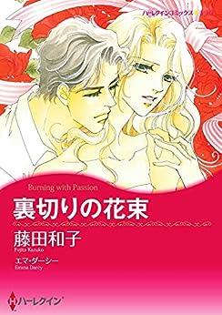 [藤田 和子, エマ・ダーシー]の裏切りの花束 (分冊版) 10巻