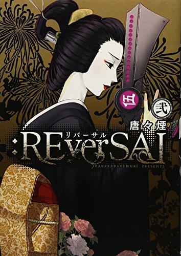 :REverSAL 2 (マッグガーデンコミック Beat'sシリーズ) - 唐々煙