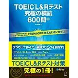 【音声DL・全問解説動画付】TOEIC(R) L&Rテスト 究極の模試600問+