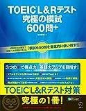 【音声DL】TOEIC(R) L&Rテスト 究極の模試600問+