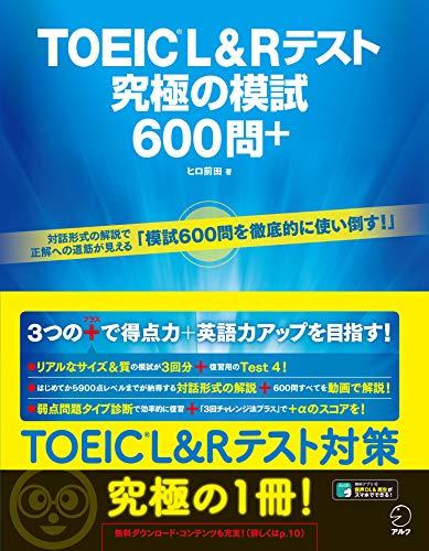 【音声DL・全問解説動画付】TOEIC(R) L&Rテスト 究極の模試600問+の詳細を見る